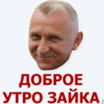 И вам хорошего дня, Александр Николаевич....