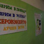 Плакаты подготовленные болельщиками