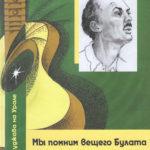 Познакомиться с книгой Зонова можно в читальном зале Центральной городской библиотеки им. Д. Н. Мамина-Сибиряка. Фото предоставлено библиотекой.