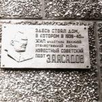 Доску установили к 60-летию поэта. Фото: из личного архива Эльвиры Курдовой.