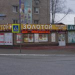 """На следующий день после инцидента о вчерашней попытке ограбления в магазине уже ничего не напоминает. Фото: Михаил Бобков, для газеты """"Глобус""""."""