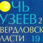 """19 мая в Серове пройдет """"Ночь музеев"""". Присоединяйтесь! Иллюстрация предоставлена Верой ТЕляшовой, пресс-секретарем администрации Серова."""