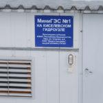 """Мини-ГЭС на Киселевском гидроузле так и не заработала. Фото: архив """"Глобуса""""."""