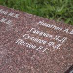 """Фамилии были выгравированы на плитах в 2018 году. Фото: Константин Бобылев. """"Глобус""""."""