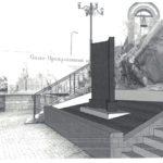 Памятник будет установлен рядом с крестом. Иллюстрация из конкурсной документации.