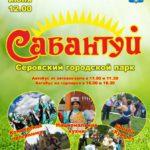 24 июня в городском парке Серова отметят Сабантуй. Афиша предоставлена администрацией Серова.