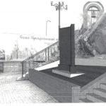 Памятник должен появиться на месте развали храма. Иллюстрация из конкурсной документации.
