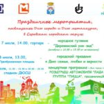 14 июля в Серове отметят День города и День металлурга. Афиша предоставлена Верой Теляшовой.