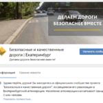 Жителям Свердловской области предложили оценить качество ремонта дорог