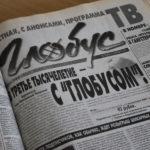 """Подшивка газеты """"Глобус"""" за 2000 год. Тогда в свет вышло 52 номера газеты. Фото: Мария Чекарова, """"Глобус""""."""