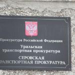 """Обвинительное заключение утверждено Серовским транспортным прокурором. Фото: архив """"глобуса"""","""