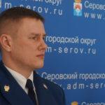 Андрей Аржаховский возглавит прокуратуру в Карпинске? Фото: архив газеты «Глобус»