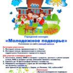 Афиша предоставлена пресс-секретарем главы администрации Серовского городского округа Верой Теляшовой