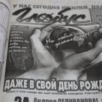 """В 2003 году """"Глобус"""" отметил свой первый маленький юбилей - газете исполнилось 5 лет. Фото: Мария Чекарова, """"Глобус""""."""