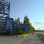 Гибель произошла на территории Качканарского ГОКа. Фото: скриншот с официального сайта Качканарского городского округа www.kgo66.ru.